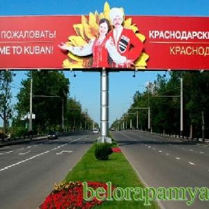 Въезд в Краснодар